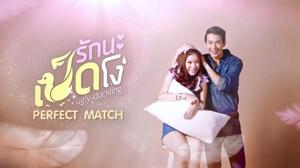 รีวิวซีรีย์ไทย รักนะเป็ดโง่ Ugly duckling | Perfect Match