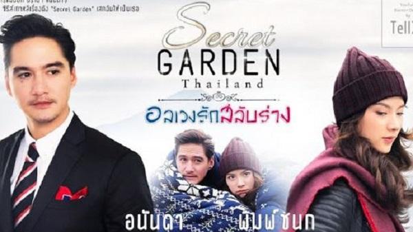 ดูรีวิวหนังซีรีส์ เรื่อง Secret Garden อลเวงรักสลับร่าง